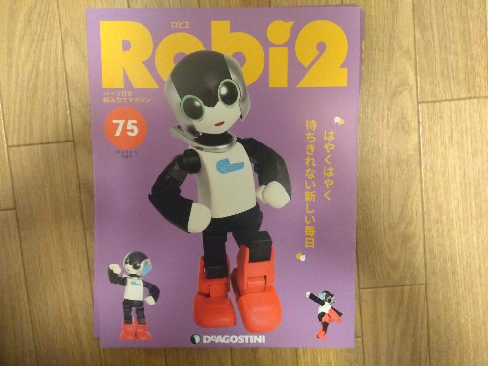 【ロビ2】75号組み立て!完成はいつ⁉【最新情報】