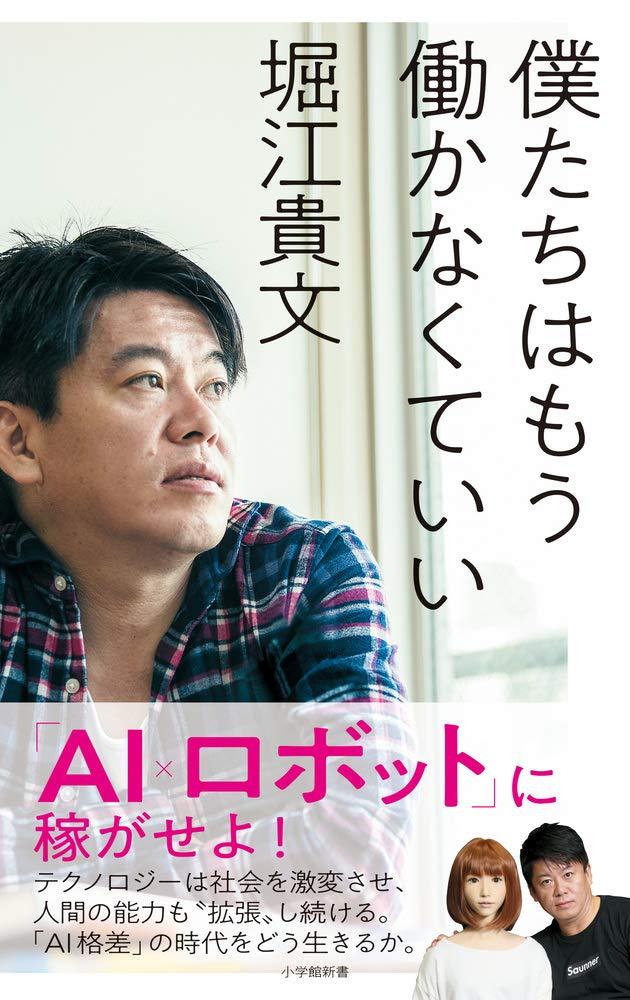 堀江貴文著『僕たちはもう働かなくていい』を読んだら目から鱗すぎた話